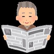 新聞を読む人のイラスト(おじいさん)