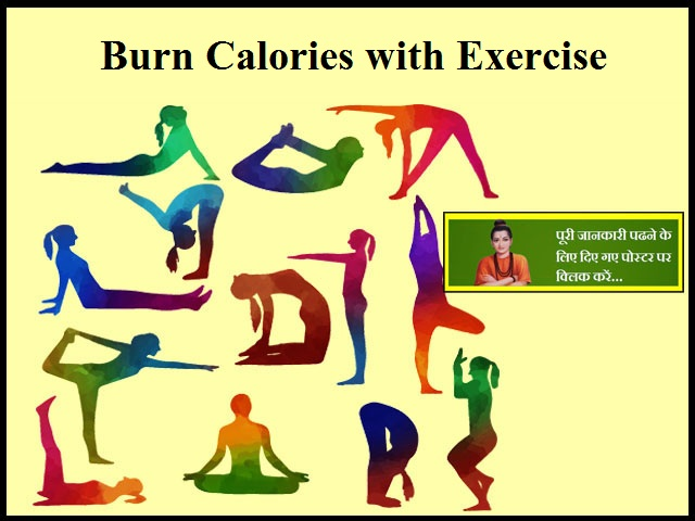Burn Calories with Exercise