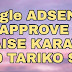 Google Adsense Account Approved Kaise Kare in 2018 || Top 10 method
