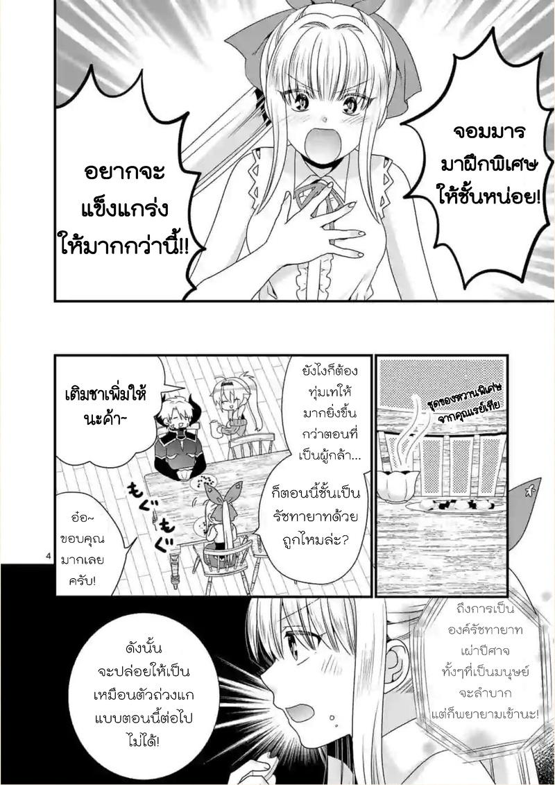 อ่านการ์ตูน Maou desu. Onna Yuusha no Hahaoya to Saikon Shita no de, Onna Yuusha ga Giri no Musume ni Narimashita ตอนที่ 19 หน้าที่ 4