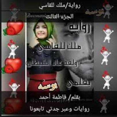 تحميل رواية ملك للقاسي pdf - فاطمة أحمد