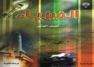 تحميل كتاب الفيزياء للصف العاشر pdf ـ الكويت