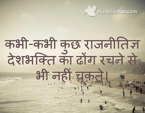 Pretense of Patriotism - HindiStatus