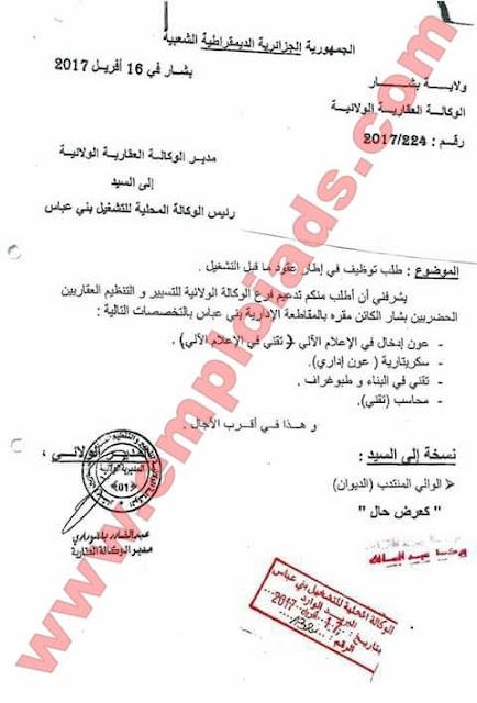 اعلان عرض عمل بفرع الوكالة الولائية للتسيير والتنظيم العقاريين الحضريين ولاية بشار افريل 2017