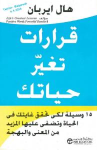تحميل كتاب قرارات تغير حياتك PDF هال ايربان