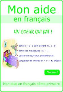 39196765 479788419155412 5531667940216143872 n - معيني في الفرنسية للسنة رابعة