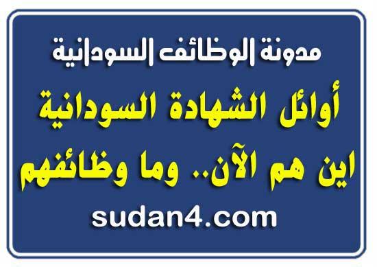 اوائل الشهادة السودانية منذ العام 1960