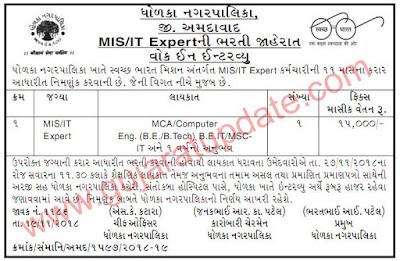 Dholka Nagarpalika Recruitment for MIS/ IT Expert Post 2018