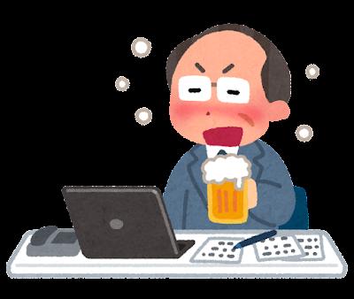 会社でお酒を飲む人のイラスト