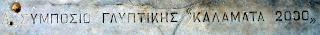 το γλυπτό του Χρήστου Ρηγανά για το 1ο Συμπόσιο Γλυπτικής του Δήμου Καλαμάτας