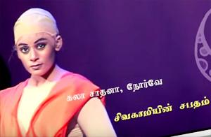 Sivagamiyin sapatham – Dance Drama