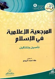 تحميل كتاب المرجعية الإعلامية في الإسلام pdf - طه أحمد الزيدي