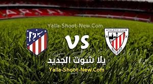 نتيجة مباراة اتلتيكو مدريد وأتلتيك بلباو اليوم بتاريخ 14-06-2020 في الدوري الاسباني