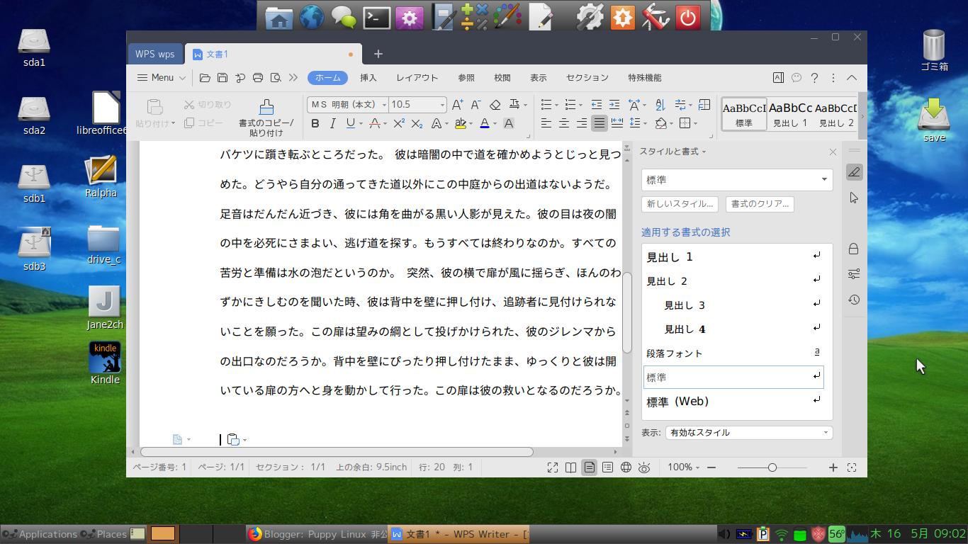 MS OFFICEと互換性の高いWPS Officeを軽量Linuxにインストールそして日本