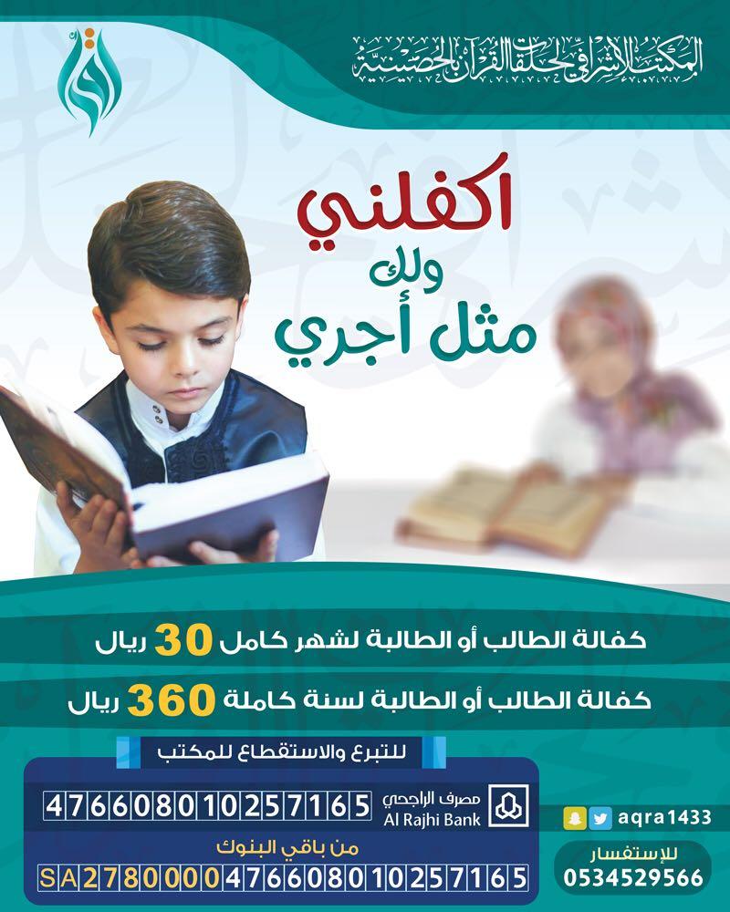تريد تلاوة القرآن رمضان آناء IMG-20180411-WA0000.jpg