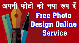 Free Photo Design Online Service ki Jankari