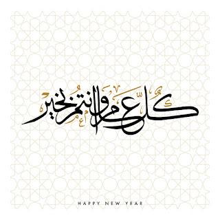 كل عام وانتم بخير 2019