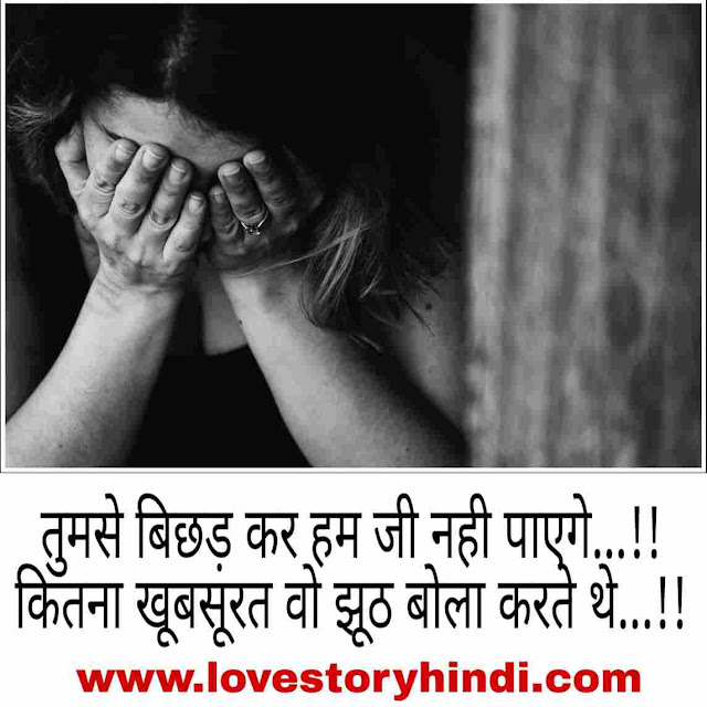 sad love story in hindi,sad love story