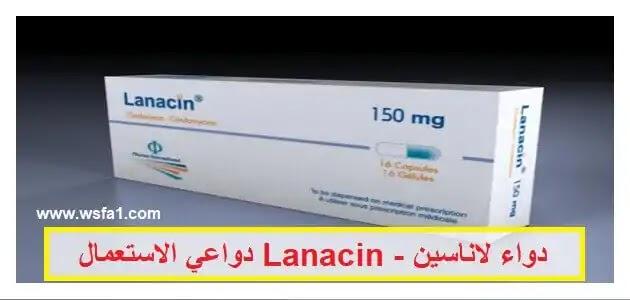 دواء لاناسين Lanacin
