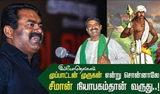 Seeman Speech | Seeman Comedy
