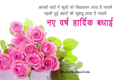 Happy New Year 2021 Sms in Hindi