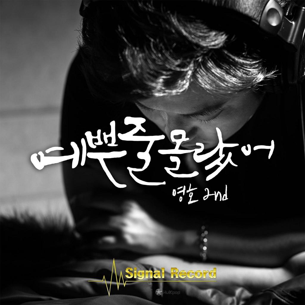 [Single] Myung Ho – 예쁜줄 몰랐어