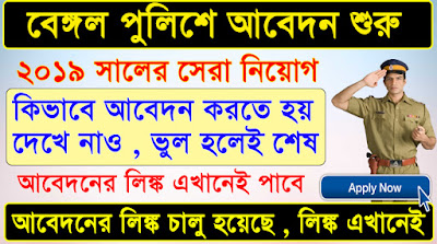 West Bengal Police Constable Online Application 2019 | WB Police constable online apply 2019 #wbp