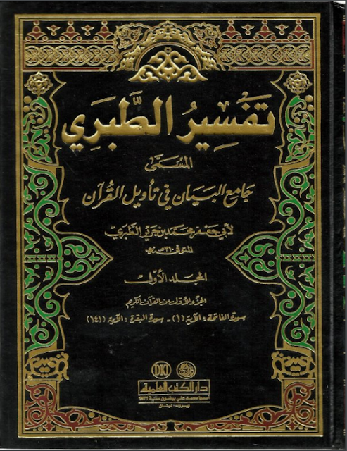 Taberi - Kur'an-ı Kerim Tefsiri PDF Kitap İndir