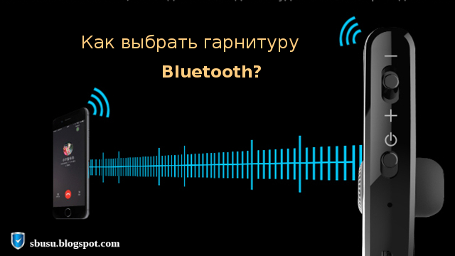 Как выбрать Bluetooth гарнитуру на смартфон?