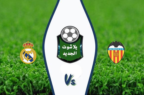 نتيجة مباراة ريال مدريد وفالنسيا اليوم الأربعاء 2020/01/08 السوبر الإسباني