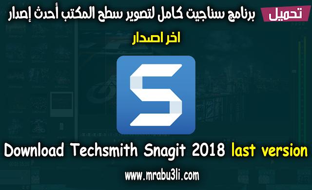 تحميل برنامج سناجيت كامل لتصوير سطح المكتب أحدث إصدار | Techsmith Snagit 2018 Full 444.png