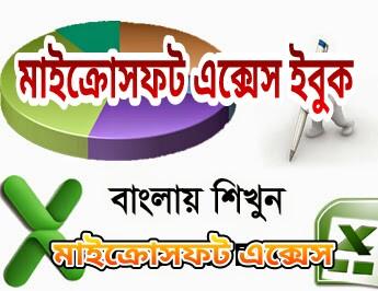 Download bangla computer networking ebook