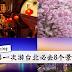 第一次游台北必去8个景点!自由行这样玩就对了!