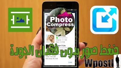 Photo & Picture Resizer :تطبيق بسيط تغيير حجم الصور بسرعة ( تقليص ) ومشاركة الصور ؟ بسيط صورة رسزر يسمح لك بسهولة تقليل حجم الصورة و إرسال صور أصغر بكثير عبر البريد الإلكتروني ، MMS أو حصة ل الفيسبوك ، جوجل والعديد من الشبكات الاجتماعية... شرح البرنامج عبر الفيديو التالي فرجة ممتعة .