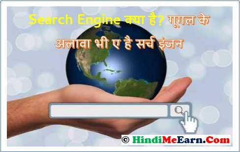 Search Engine क्या है?