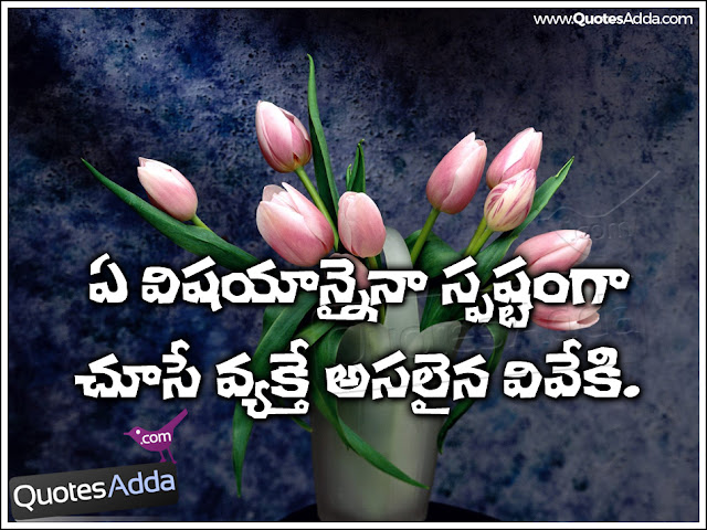 Nice Person Quotes In Hindi: Telugu Nice Good Person Quotes And Messages