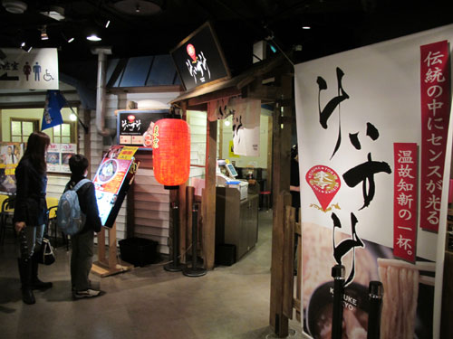 Sapporo Ramen