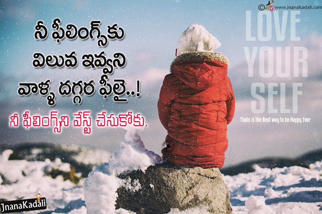 telugu quotes to happy, best words on happiness in telugu, feeling quotes in telugu