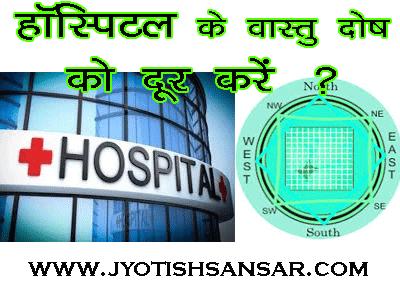 hospital vastu dosh ka samadhan jyotish dwara