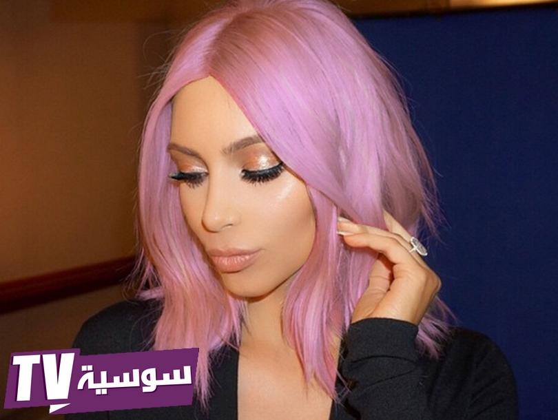 لماذ صبغت كيم كارداشيان شعرها باللون الوردي