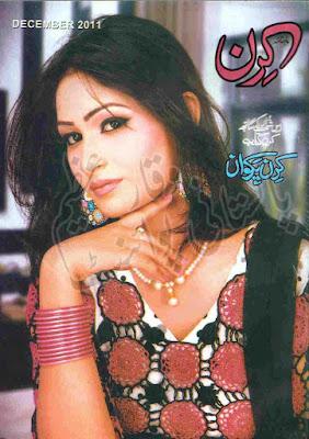 Kiran Digest December 2011 pdf