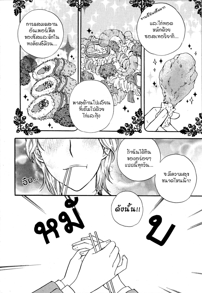Sir Tiger s Table 7 : chapter 07 TH แปลไทย