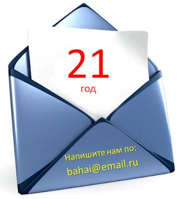 конверт 21