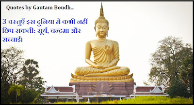 Gautam Buddha Quotes in Hindi and English