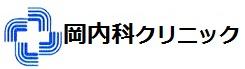 http://clinics.jp/oka/naika/wordpress/