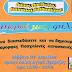 Πασχαλινή εκδήλωση του Δήμου Πρέβεζας για τα παιδιά