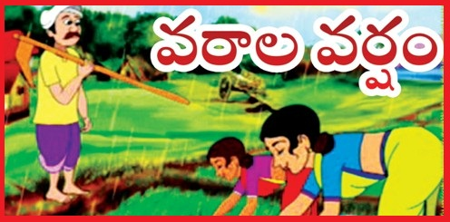 Telugu Subject Abhinaya Geyalu Download Android App from Google Play Store | SSA has prepared Mobile Android App for తెలుగు అభినయగేయాలు 1st Class 2nd Class 3rd Class 6th Class 7th Class Lessons telugu-abhinaya-geyalu-android-app-download-google-play-store