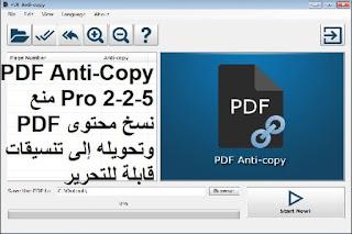 PDF Anti-Copy Pro 2-2-5 منع نسخ محتوى PDF وتحويله إلى تنسيقات قابلة للتحرير