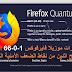 إصدارات موزيلا فايرفوكس 66-0-1 إلى تصحيح اثنين من نقاط الضعف الأمنية الحرجة