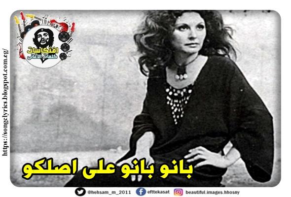 788b38c69 تحميل بانو بانو سعاد حسني نغم العرب